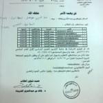 Второй список в университет Аль-Касым на 2014 год