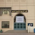 Факультет основ Ислама и призыва