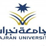 Открытие приема документов в университет Наджран