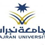 Идет набор абитуриентов в университет Наджран