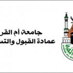 Прием документов в университет Умм аль-Кура