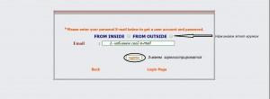 Пример регистрации вашего e-mail