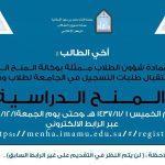 Университет Имам г.Эр-Рияд сообщает