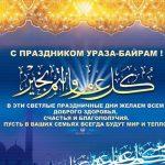 Поздравление с ид аль-фитр