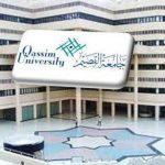 Университет аль-Касым