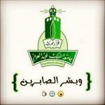 Скоро прием заявок в институт Малик Абдуль Азиза