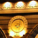 Обновление имен в Мединском Исламском Университете