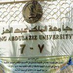 Письмо от института арабского языка Малик абдуль Азиз г.Джидда