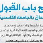 Открыт прием в вуз аль-Касимийа