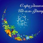 Поздравление с праздником Ид аль-Фитр