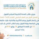 Для поступивших в Мединский Исламский Университет