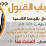 Открыт прием документов вуз аль-Касимия г.Шарджа
