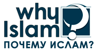 Почему Ислам